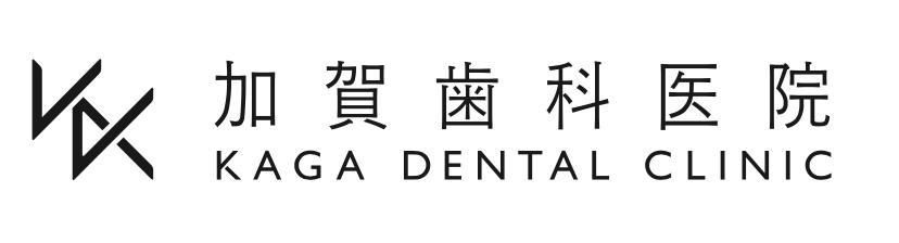加賀歯科医院